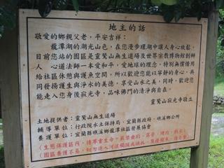 鯝魚宜蘭洄游產卵 農委會感謝靈鷲山護生愛地球