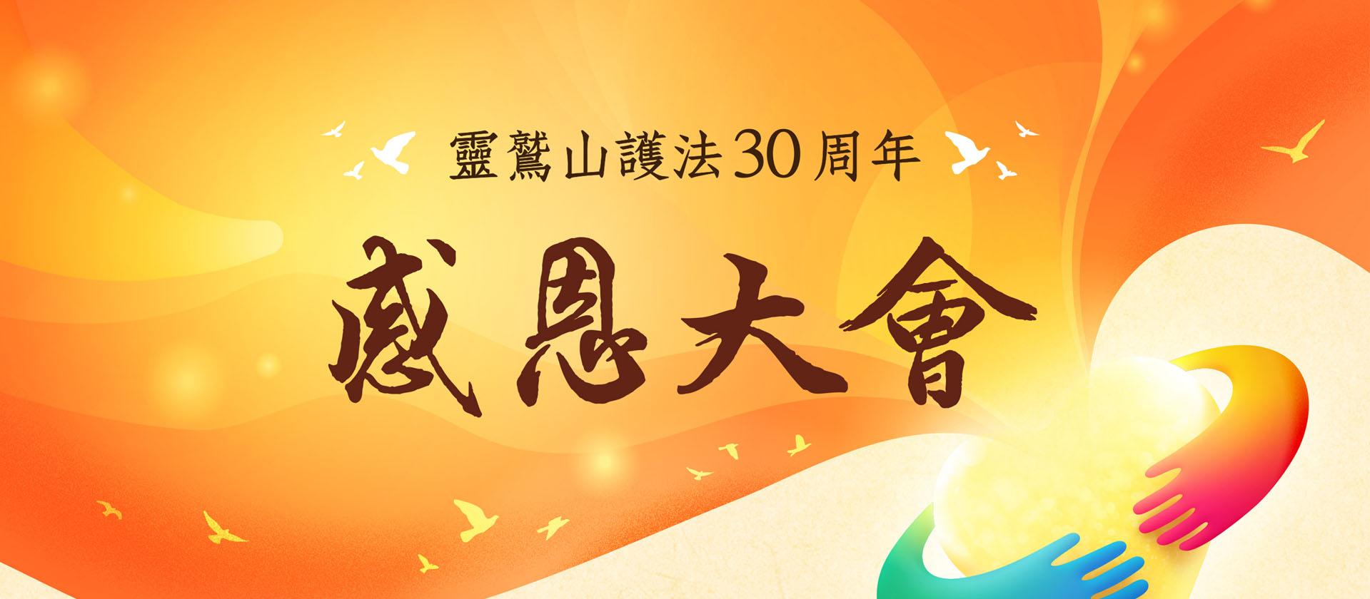 靈鷲山護法會30周年感恩大會-榮耀生命 走向幸福 《精華版》