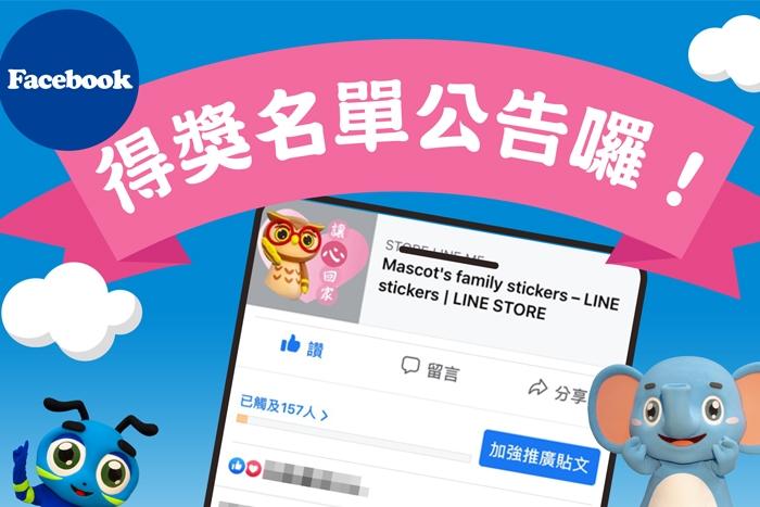 靈鷲山護法精神吉祥物LINE貼圖【FB抽獎公佈】
